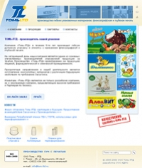Tom-Ltd LLC web-site