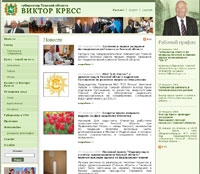 Website of Victor Kress